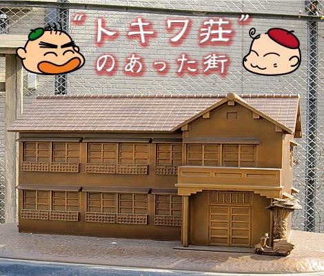 tokiwaso.jpg