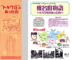 tokiwaso_1.jpg