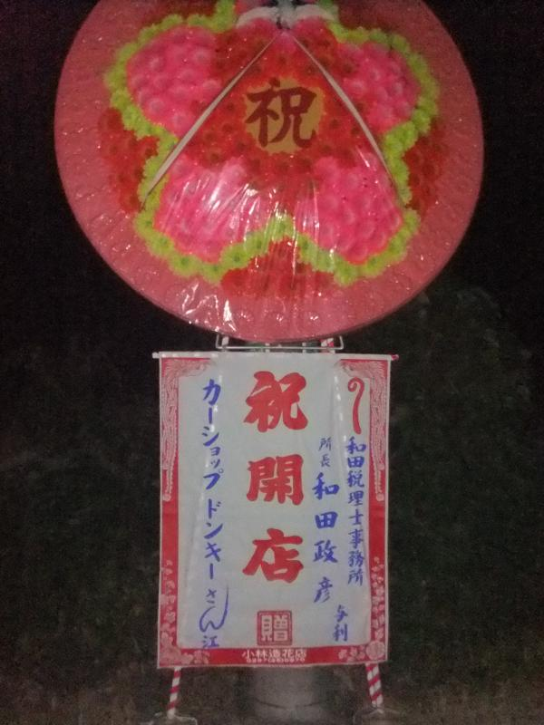 花 和田税理士事務所