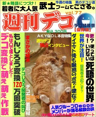decojiro-20110119-124757.jpg