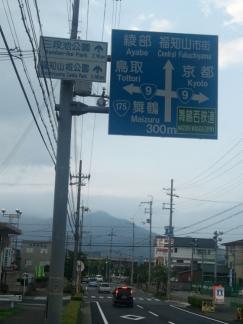 2011/6/25 福知山
