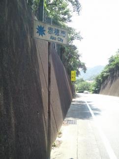 2011/07/23 赤穂市