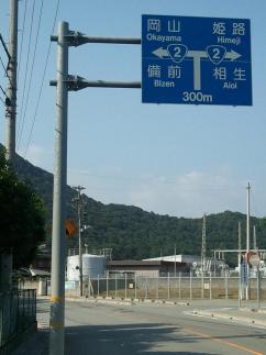 2011/07/23 相生