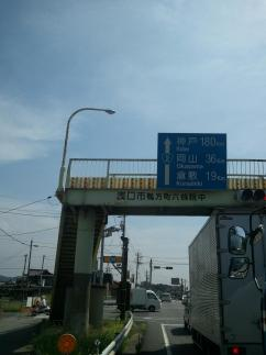 2011/08/09 福山