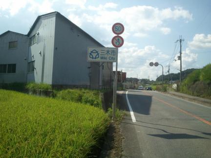 2011/08/27 三木