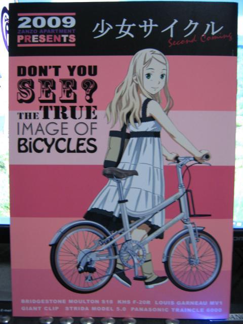 自転車は良いですよ。マジで。