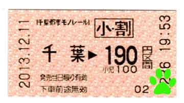乗車券のコピー