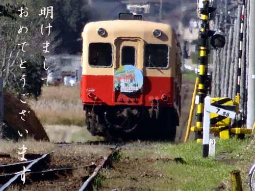 新年挨拶小湊鉄道