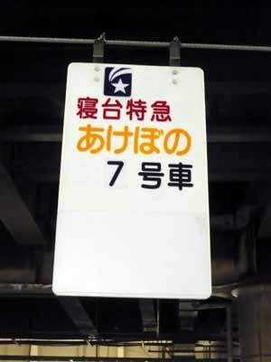 上野乗車案内