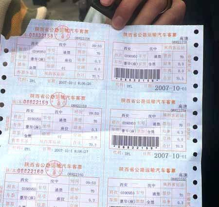 西安漢中高速バス02