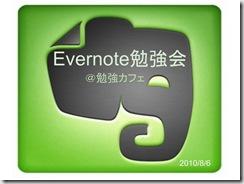 Evernote勉強会100806スライド_01