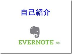 Evernote勉強会100806スライド_02