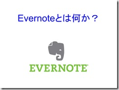 Evernote勉強会100806スライド_03