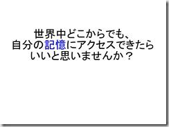 Evernote勉強会100806スライド_04