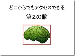 Evernote勉強会100806スライド_06