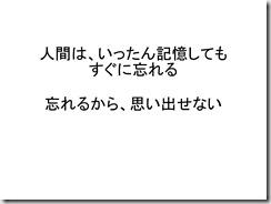 Evernote勉強会100806スライド_10