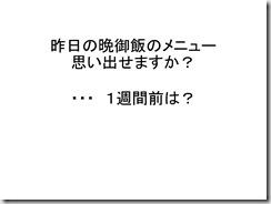 Evernote勉強会100806スライド_11