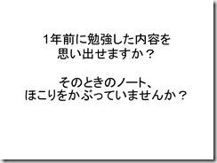 Evernote勉強会100806スライド_12