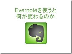 Evernote勉強会100806スライド_13