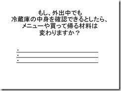 Evernote勉強会100806スライド_17