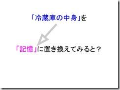 Evernote勉強会100806スライド_18