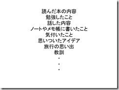 Evernote勉強会100806スライド_19