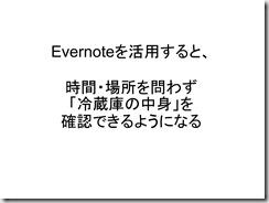 Evernote勉強会100806スライド_21