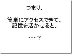 Evernote勉強会100806スライド_22