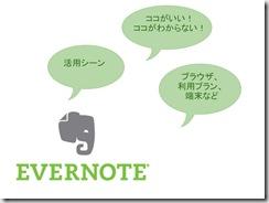 Evernote勉強会100806スライド_28
