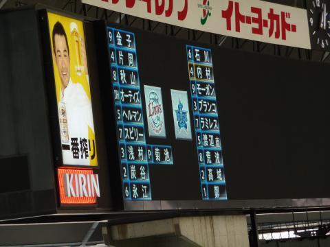 2013.3.23スタメン