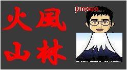 風林火山-2