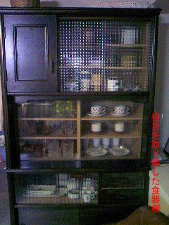 役目を取り戻した食器棚