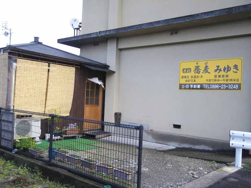 三島 蕎麦屋