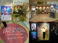 吉田照美絵画展とマイケル・ジャクソン展
