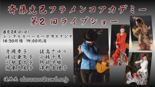 4.24-フラメンコライブポスター-08