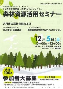 大月市森林資源活用セミナー
