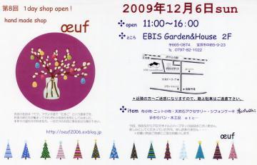 2009繧ヲ繝輔う繝吶Φ繝・convert_20091207104226