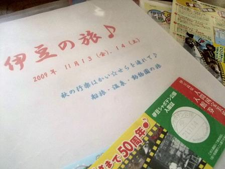 伊豆旅行2日目♪25