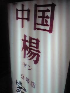 115_20091213004239.jpg