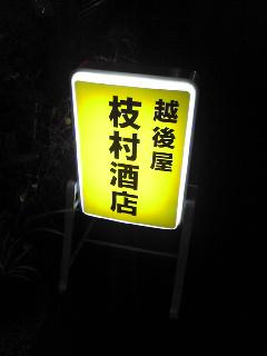 115_20100104065757.jpg
