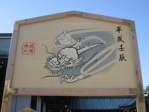 0109YASUKUNI9.jpg