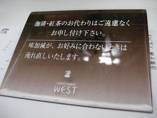 0204WEST8.jpg