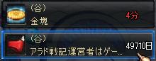 残り・・・え!?
