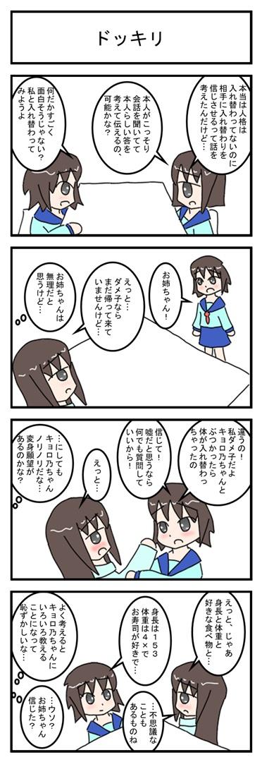 dokkiri_001.jpg