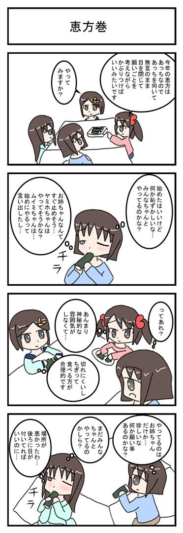 ehoumaki_001.jpg