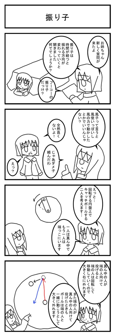 furiko_001.jpg