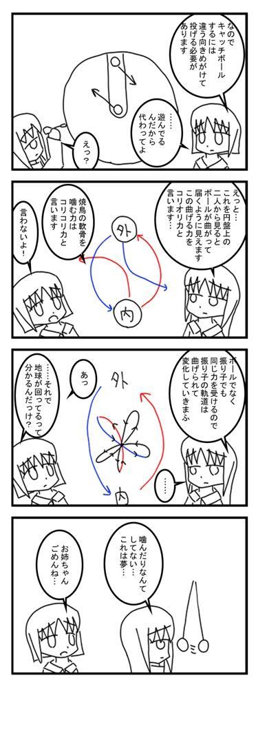furiko_002.jpg
