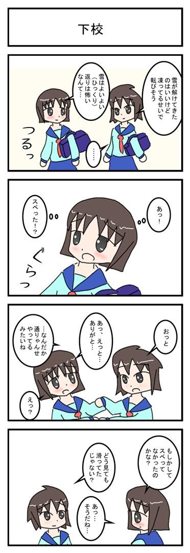 gekou_001.jpg