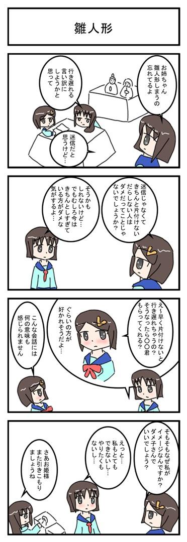 hinaningyo_001.jpg