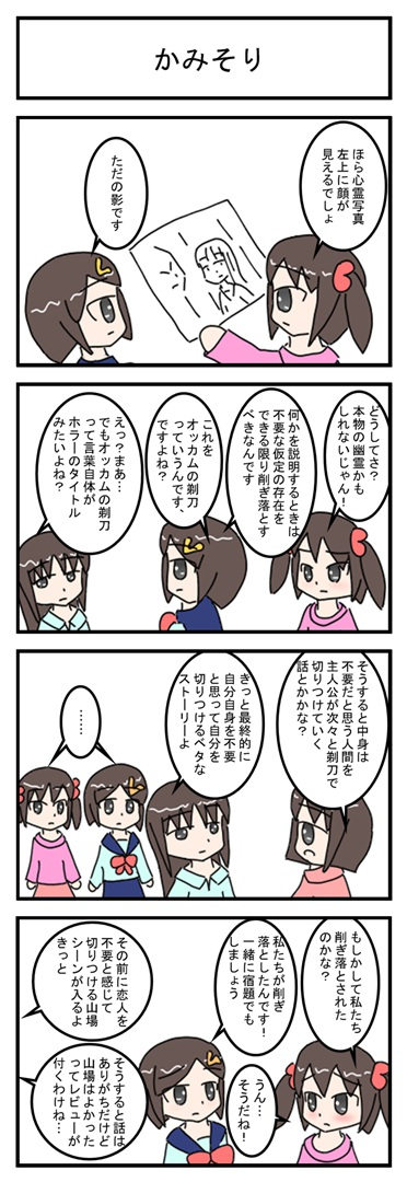 kamisori_001.jpg